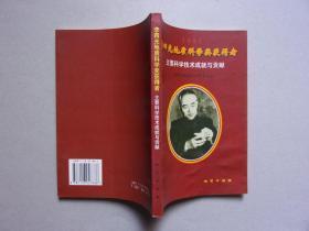 1995 李四光地质科学奖获得者主要科学技术成就与贡献