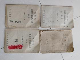 新中华卫生课本 小学校高级用 四本全 民国十八十九年