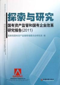 探索与研究:国有资产监管和国有企业改革研究报告2011