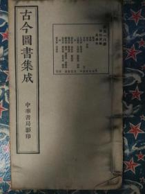 古今图书集成;禽虫典第五一八册.