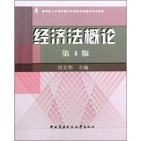 教育部人才培养模式改革和开放教育试点教材:经济法概论(第4版)