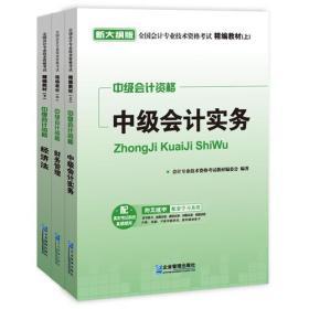 中级会计资格(全三册)中级会计实务.财务管理.经济法