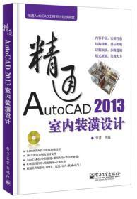 精通AutoCAD工程设计视频讲堂:精通AutoCAD 2013室内装潢设计【附光盘】