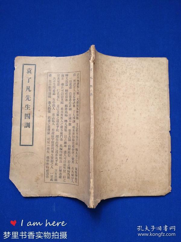 袁了凡先生四训(民国大字竖排 小16开)