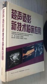 超声造影新技术临床应用 郑荣琴9787535943163