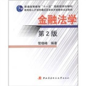 """普通高等教育""""十一五""""国家级规划教材:金融法学(第2版)"""