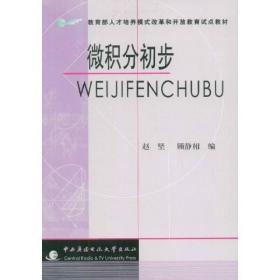 微积分初步 赵坚  国家开放出版社 9787304037420