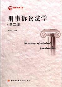 刑事诉讼法学(第2版)