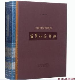 百年收藏集粹(中国国家博物馆)中国国家博物馆藏品青铜、瓷器、佛像、书画、家具漆器、玉器、钱币、杂项文物