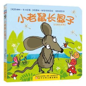 小老鼠长虱子/宝宝成长系列⑵