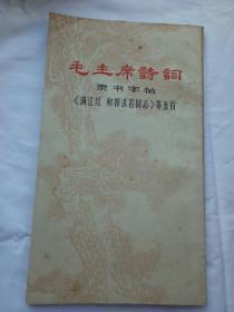 毛主席诗词隶书字帖