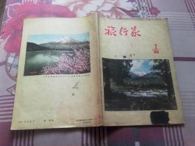 旅行家  1956年2.4.5.6.8.11【6本】