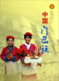 中华民族全书:中国门巴族