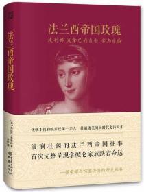 法兰西帝国玫瑰:波利娜•波拿巴的自由、爱与欢愉