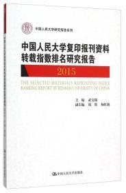中国人民大学复印报刊资料转载指数排名研究报告(2015)/中国人民大学研究报告系列