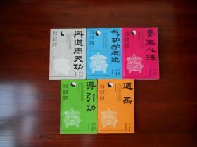 中国道家天山气功系列:丹道周天功。导引功。气功学概述。道炁。养生心法(5册合售,4册有作者陈伟签名)