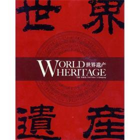 世界遗产World Heritage