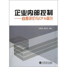 企业内部控制--自我评价与CAP审计宋良荣周冬华立信会计出版社
