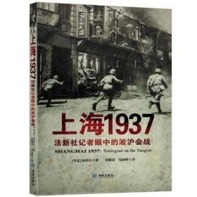 上海1937