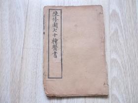 神农本草经读 卷一至卷四