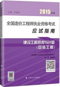 全国造价工程师执业资格考试应试指南:建设工程技术与计量(安装工程 2015年版)