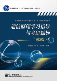 通信原理学习指导与考研辅导(第2版)