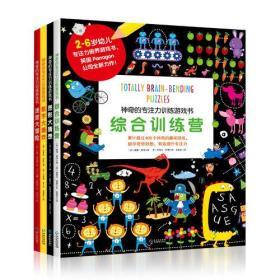 正版ue-9787545600285-迷宫大冒险 专著 Totally amazing mazes (英)贝基·威尔逊著 (英)洛娜·安德森绘 朱