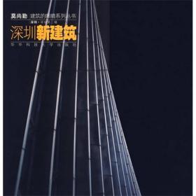 深圳新建筑