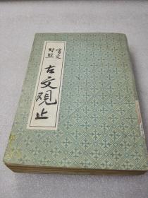 《言文对照 古文观止》北京市中国书店 影印民国排印本 1981年1版1印 平装1册全