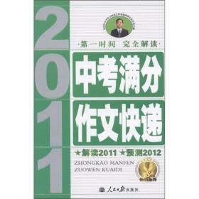 2011中考满分作文快递