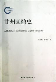 甘州回鹘史