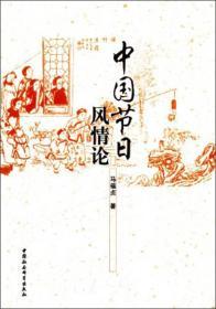中国节日风情论 马福贞 中国社会科学出版社 2013年09月01日 9787516126295