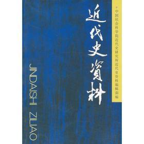 【正版】近代史资料:总128号 李学通主编