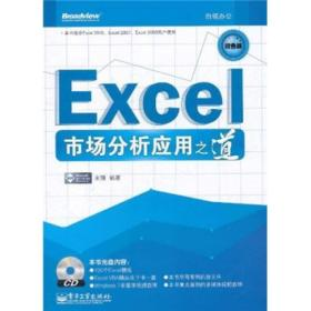 Excel市场分析应用之道
