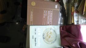 89古陶瓷科学技术 国际讨论会论文集《中英文2个版本合售》