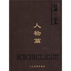 经典·风范·人物篇-2010中国当代核心画家作品集