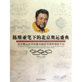 陈维亚笔下的北京奥运盛典