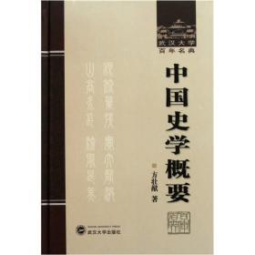 (精)武汉大学百年名典:中国史学概要武汉大学方壮猷9787307085350