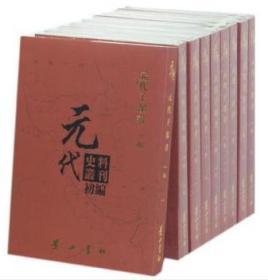 《元代史料丛刊初编·元代子部书》(一卷)(影印本)(套装共24册)