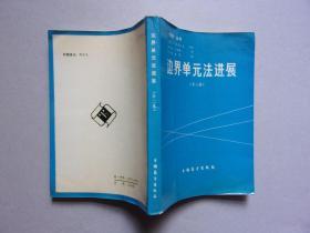 边界单元法进展(第二卷).