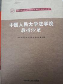 中国人民大学法学院教授沙龙/ 中国人民大学法学院建院65周年 (1950-2015)