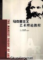 马克思主义艺术理论教程