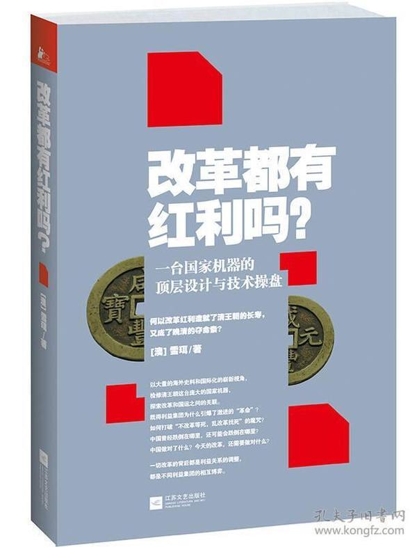改革都有红利吗?:一台国家机器的顶层设计与技术操盘