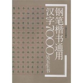 钢笔楷书通用汉字7000(2020农家总署推荐书目)