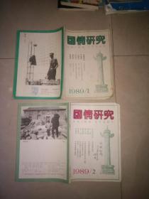 国情研究1     2  【含创刊号】