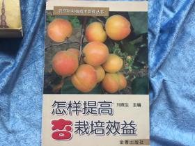 怎样提高杏栽培效益