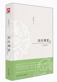 国史纲要 雷海宗 江苏人民出版社