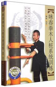咏春拳训练完整教程:咏春拳木人桩系统训练