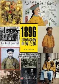 1896:李鸿章的世界之旅