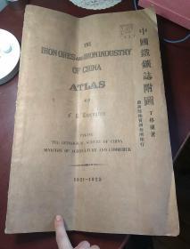 中国铁矿志附图  (1921-1923)中华民国时期印行  大开本 4开  尺寸 50CM*33CM  P品佳  不缺页